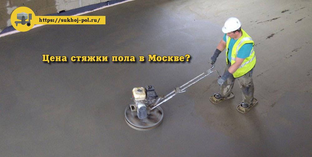 Цена и стоимость стяжки пола в Москве