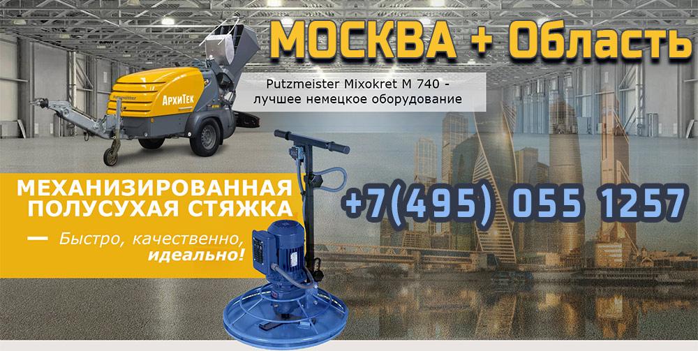 Полусухая стяжка пола в Москве с гарантией 7 лет!