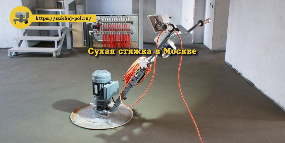 Сухая стяжка пола в Москве Knauf